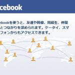 Facebook(フェイスブック)は便利で楽しめるけど・・。Facebookの危険性を理解していますか?