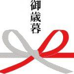 日本人なら知っておくべき。お歳暮・お中元の礼儀作法。